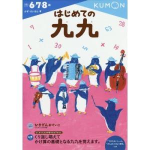 はじめての九九 6・7・8歳 (かず・けいさん)/くもん出版
