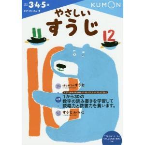 [本/雑誌]/やさしいすうじ 3・4・5歳 (かず・けいさん)/くもん出版