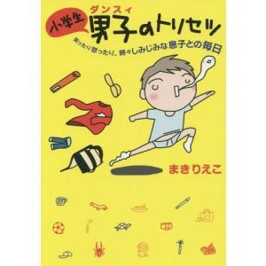 小学生男子(ダンスィ)のトリセツ (扶桑社文庫)/まきりえこ/著