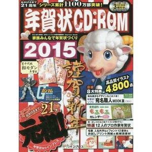 年賀状CD-ROM 2015 (impress)/SIFCA/CG&ART WORKSインプ...