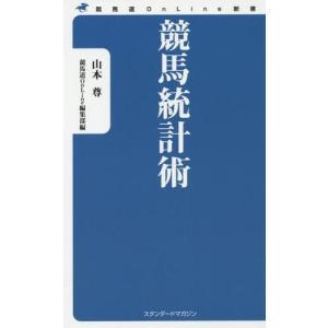 競馬統計術 (競馬道OnLine新書)/山本尊/著 競馬道O...