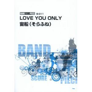TOKIOのデビュー曲「LOVE YOU ONLY」と、中島みゆきが作詞・作曲を手がけた人気曲「宙船...