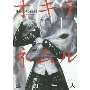 オキテネムル 1 (アクションコミックス)/連打一人/著(コミックス)