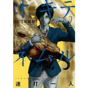 オキテネムル 2 (アクションコミックス)/連打一人/著(コミックス)