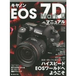 【送料無料選択可】キヤノンEOS7D Mark2マニュアル (日本カメラMOOK)/日本カメラ社