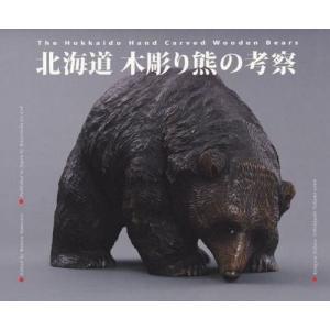 【ゆうメール利用不可】北海道木彫り熊の考察/山里稔/編著