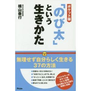 「のび太」という生きかた ポケット版/横山泰行/著