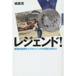 レジェンド! 葛西紀明選手と下川ジャンプ少年団ものがたり (...