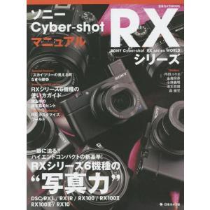 【送料無料選択可】ソニーCyber-shotRXシリーズマ (日本カメラMOOK)/日本カメラ社