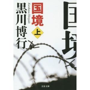 国境 上 (文春文庫)/黒川博行/著(文庫)