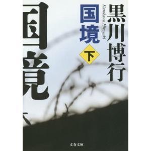 国境 下 (文春文庫)/黒川博行/著(文庫)