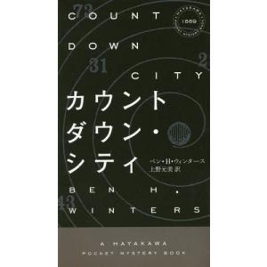 カウントダウン・シティ / 原タイトル:COUNTDOWN CITY (HAYAKAWA POCKE...