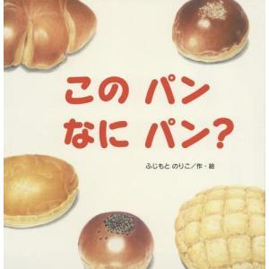 いろんなかたちのいろんなパン。なかにはなにがはいってる?パンパンこのパンなんのパン?