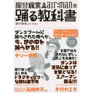 【送料無料選択可】振付稼業air:manの踊る教科書/振付稼業air:man/著