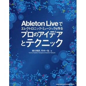 【ゆうメール利用不可】Ableton Liveでエレクトロニック・ミュージックを作るプロのアイデアと...