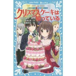 クリスマスケーキは知っている (講談社青い鳥文庫 286-1...
