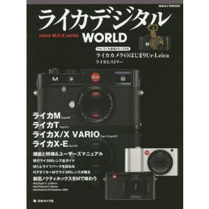 【送料無料選択可】ライカデジタルWORLD (日本カメラMOOK)/日本カメラ社