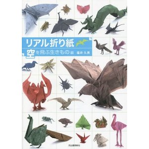 たった1枚の紙からつくれる驚きのアート。ワシ、プテラノドン、カブトムシ、鳳凰、龍...形にこだわった...