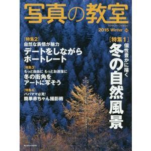 【送料無料選択可】写真の教室 No.59(2015Winter) (日本カメラMOOK)/日本カメラ社