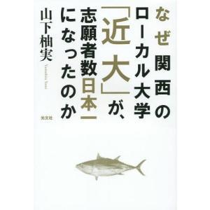 「世界初のマグロの完全養殖」と「志願者数日本一」という二つの快挙を成し遂げた裏側には、周到な準備と徹...