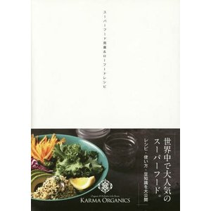 スーパーフード図鑑&ローフードレシピ/LIVINGLIFEMARKETPLACE/著