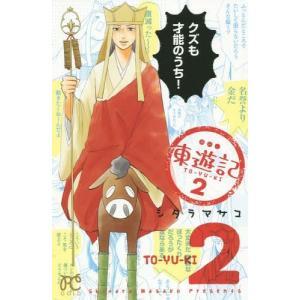 東遊記 2 (プリンセス・コミックス)/シタラマサコ/著(コミックス)