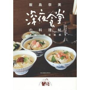簡単に美味しく作れる深夜のレシピ集! ドラマ&映画『深夜食堂』のフードスタイリストである飯島...