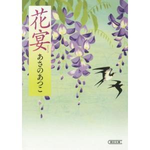 花宴 (朝日文庫)/あさのあつこ/著(文庫)