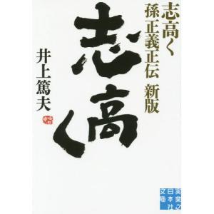 志高く 孫正義正伝 井上篤夫 古本の商品画像|ナビ