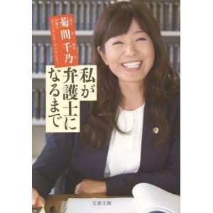 私が弁護士になるまで (文春文庫)/菊間千乃/著(文庫)