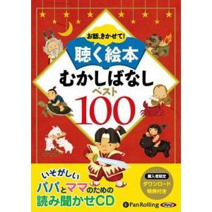 【送料無料選択可】[オーディオブックCD] お話、きかせて! 聴く絵本 むかしばなし ベスト100 [CD版]/パンローリング(CD)|neowing