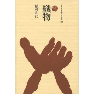 【ゆうメール利用不可】織物 (ものと人間の文化史)/植村和代/著