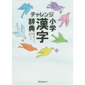 チャレンジ小学漢字辞典 コンパ...