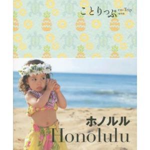 【送料無料選択可】ホノルル (ことりっぷ海外版)/昭文社