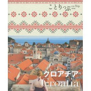 【送料無料選択可】クロアチア (ことりっぷ海外版)/昭文社