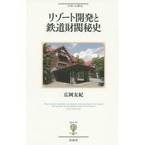 【送料無料選択可】リゾート開発と鉄道財閥秘史 (フィギュール...