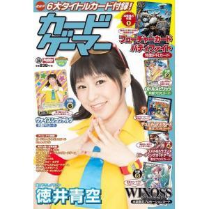カードゲーマー vol.20 (ホビージャパンMOOK)/ホビージャパン(単行本・ムック)
