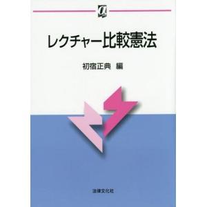 【ゆうメール利用不可】レクチャー比較憲法 (αブックス)/初宿正典/編