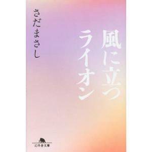 風に立つライオン (幻冬舎文庫)/さだまさし/〔著〕