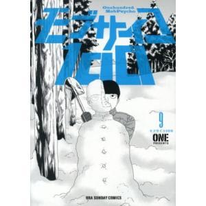 モブサイコ100 9 (裏少年サンデーコミックス)/ONE/著(コミックス)
