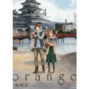 orange 4 (アクションコミックス/月刊アクション)/高野苺/著(コミックス)