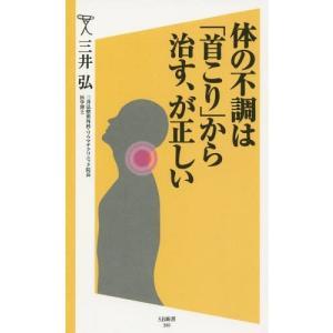 体の不調は「首こり」から治す、が正しい (SB新書)/三井弘/著