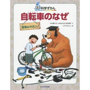 ※ゆうメール利用不可※目に見えないからわかりにくいけれど、走っている自転車には、いろいろな「力」がは...