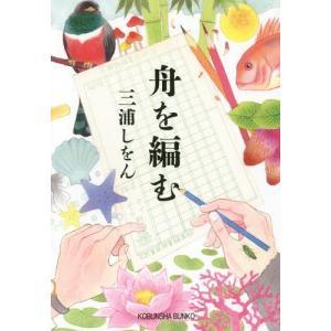 出版社の営業部員・馬締光也は、言葉への鋭いセンスを買われ、辞書編集部に引き抜かれた。新しい辞書『大渡...