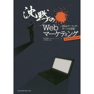 ※ゆうメール利用不可※人気Webコンテンツ、待望の書籍化!書籍オリジナルの本編エピローグと基本解説を...