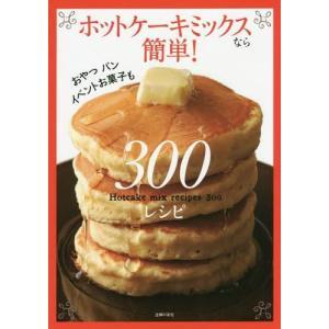 ホットケーキミックスなら簡単!300レシピ/主婦の友社/編
