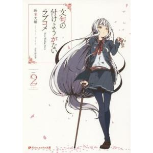 神鳴沢セカイは死に、世界は作り替えられ、桐島優樹の通う高校に世界が転校してくるところから再び物語が始...
