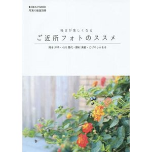 【送料無料選択可】ご近所フォトのススメ (日本カメラMOOK)/日本カメラ社