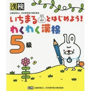 いちまるとはじめよう!わくわく漢検5級/日本漢字能力検定協会