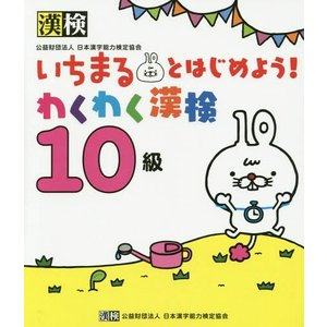 いちまるとはじめよう!わくわく漢検10級/日本漢字能力検定協会